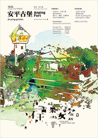 台南风景明信片,水彩设计