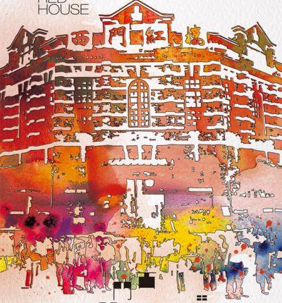 明信片 台北 西門紅樓