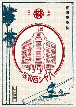 林百貨明信片