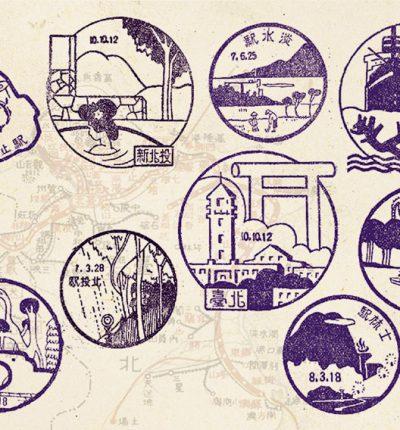 鐵道印章復刻系列