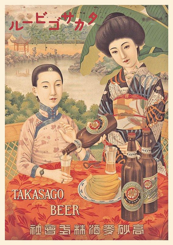 高砂麥酒明信片