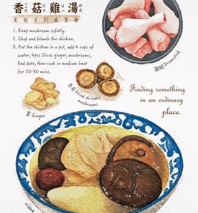 明信片 香菇雞湯
