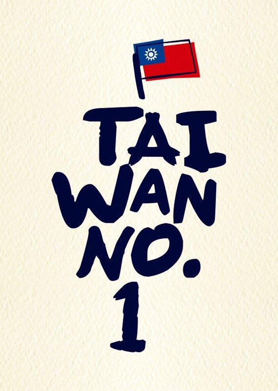 明信片 Taiwan-NO-1