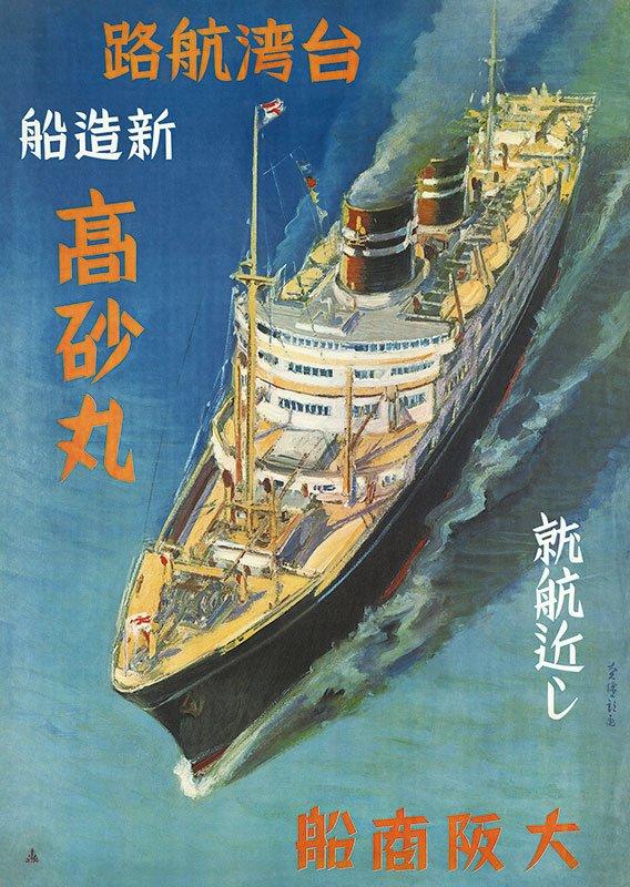 台灣航路 高砂丸 明信片