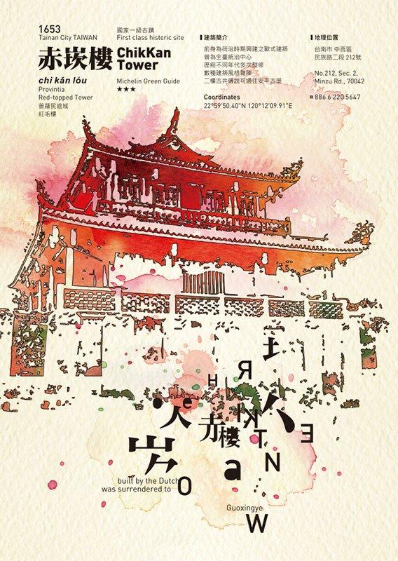 明信片 台南 赤崁樓