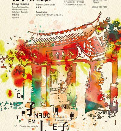 明信片 台南 孔子廟