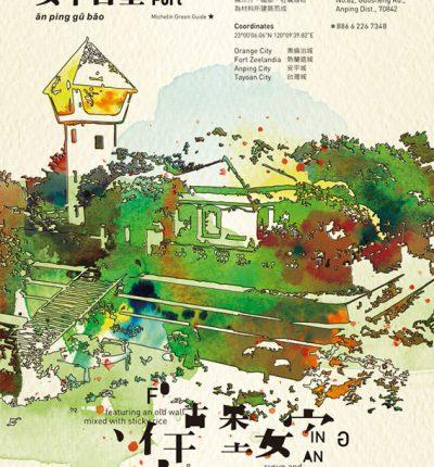 明信片 台南 安平古堡