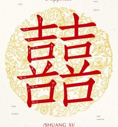 明信片 學中文 囍