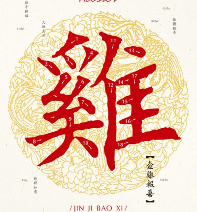 明信片 學中文 雞