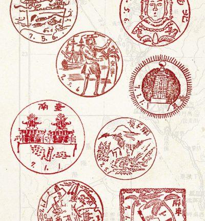 台灣風景印復刻系列
