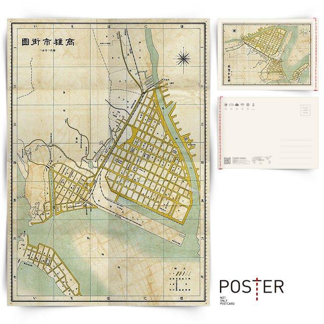 海報明信片 日治時期高雄市街圖