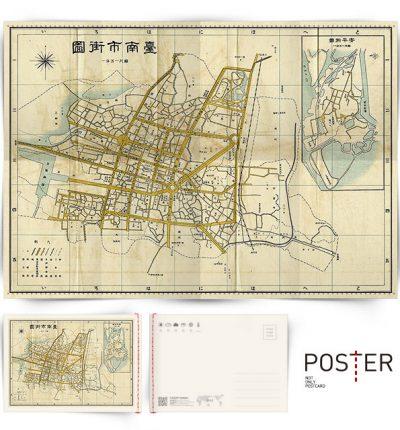 海報明信片 日治時期台南市街圖