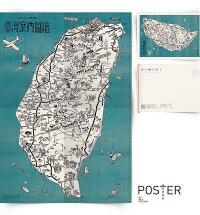 海報明信片 臺灣案內圖繪