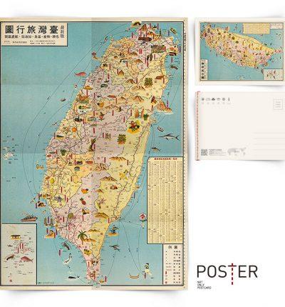 海報明信片 臺灣旅行圖
