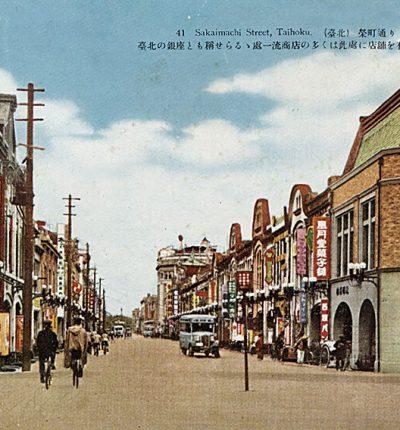 復刻明信片 臺北榮町通り