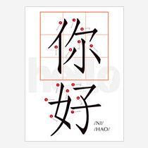 貼紙 - 學中文 你好