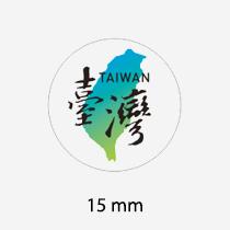 貼紙 - 小小臺灣