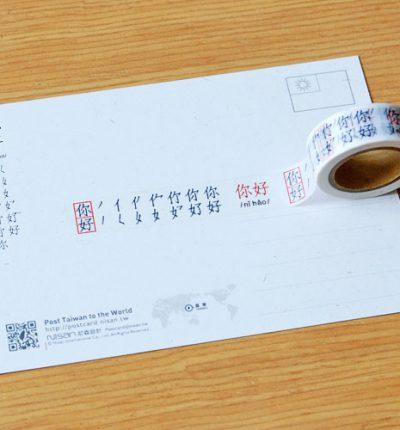 和紙膠帶 - 學中文 你好