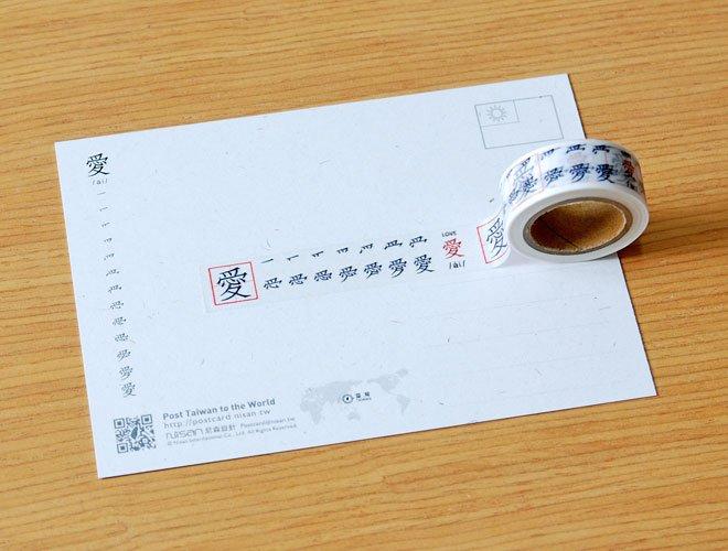 和紙膠帶 - 學中文 愛