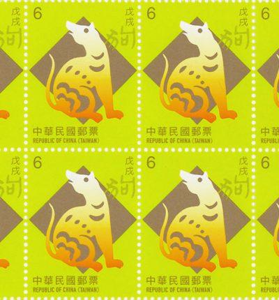 狗年新年郵票