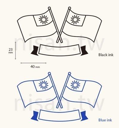nisan-stamp-taiwan-flag
